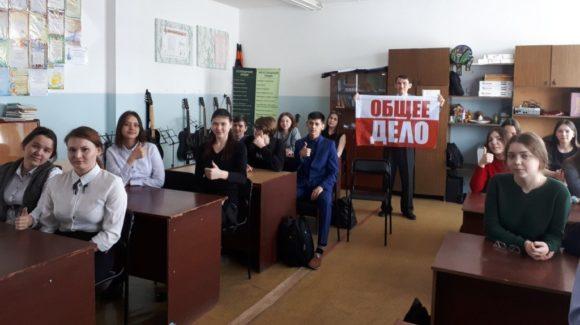 Новый фильм ОО «Общее дело» — «Как научиться любить» посмотрели школьники из школы № 2 города Агидель Республики Башкортостан