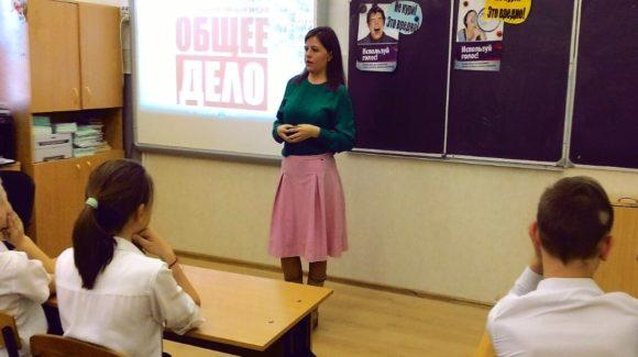 Школьники из Краснодара посмотрели фильм ОО «Общее дело» — «Секреты манипуляции. Табак»
