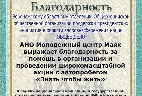 Воронежское отделение ОО «Общее дело» награждено благодарственным письмом за проведение акции «Знать, чтобы жить»
