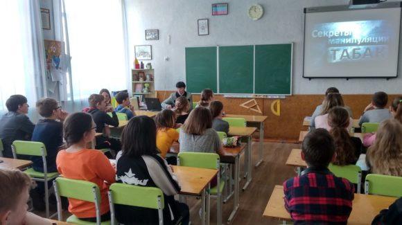 В школе № 3 города Донецка прошло занятие с участием активистов ОО «Общее дело», посвященное профилактике курени