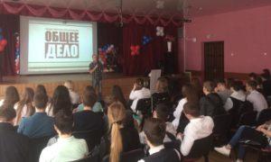 Активисты ОО «Общее дело» организовали профилактические занятия в гимназии № 17 города Волгограда