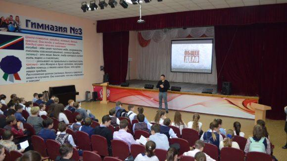 «Общее дело» в Гимназии №3 г. Чистополя Республики Татарстан
