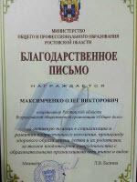 Благодарственное письмо Министерства общего и профессионального образования Ростовской области