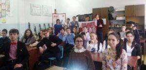 В городе Агидель прошло интерактивное занятие со школьниками по материалам ОО «Общее дело»