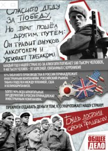 Активисты ОО «Общее дело» изготовили плакаты «Спасибо Деду за Победу»