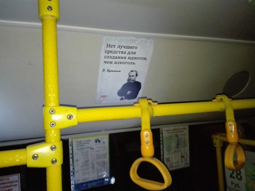 Активисты СРОО «Общее дело» по Свердловской области разместили социальную рекламу в общественном транспорте Екатеринбурга
