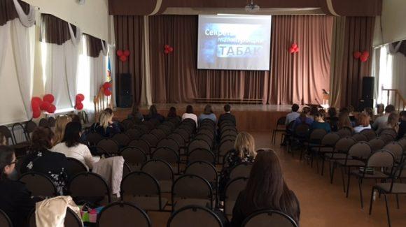 Полсотни учащихся Видновского художественно технического Лицея посмотрели фильм ОО «Общее дело» «Секреты манипуляции. Табак»