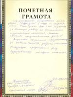 Почетная грамота Санатория (курорт) «Велегож» Тульская область