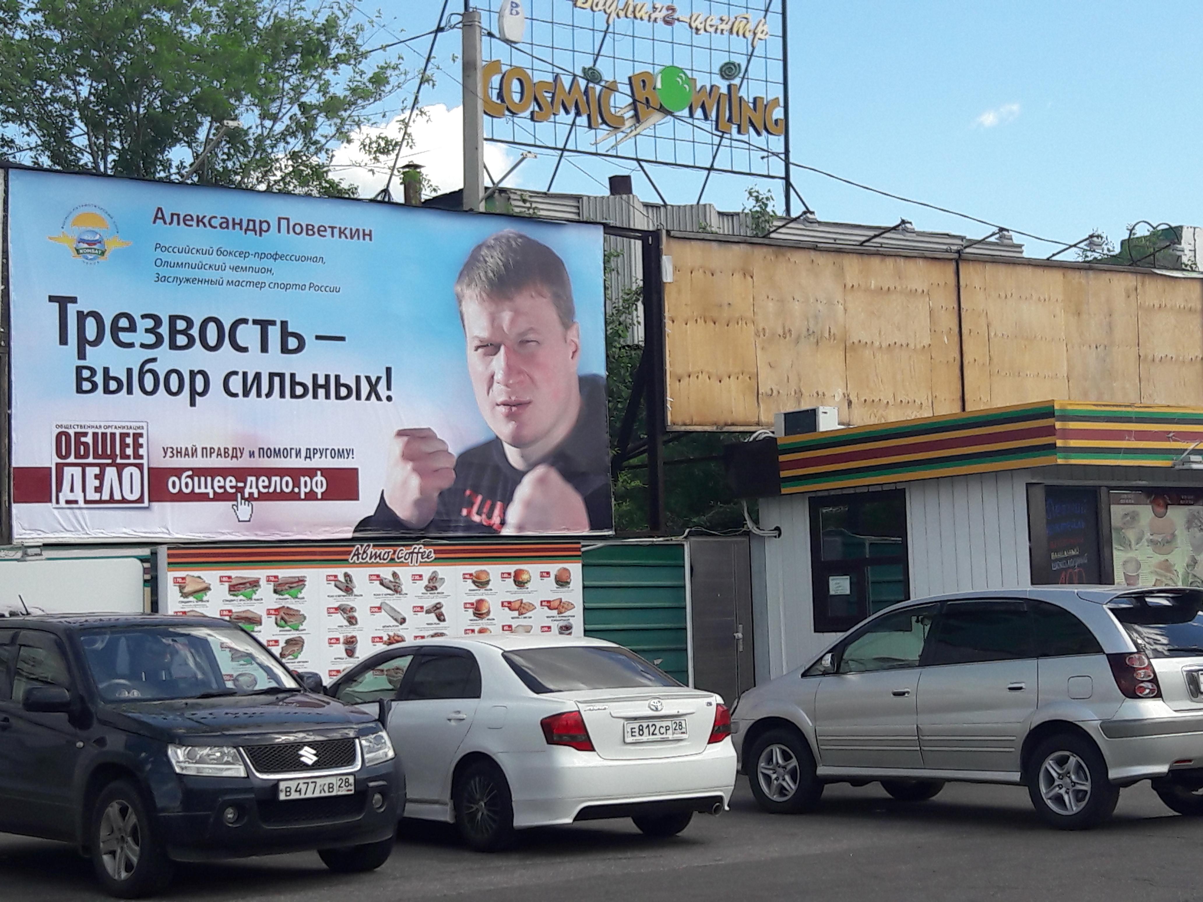 Баннер Общего дела в Благовещенске!