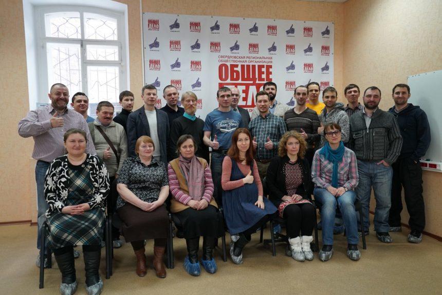 Деятельность участников ОО «Общее дело» по Свердловской области в марте и апреле 2018 г.