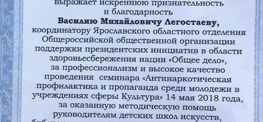 «Института развития стратегических инициатив» города Ярославля выразил благодарность ОО «Общее дело»