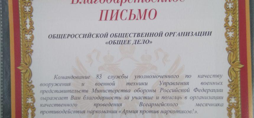 Командование 83 службы уполномоченного по качеству вооружения и военной техники Управления военных представительств Министерства Обороны РФ выразило благодарность ОО «Общее дело»