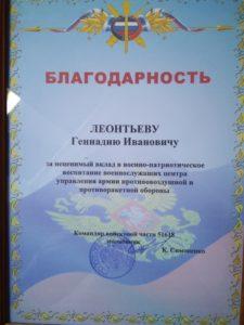 Общее дело в в/ч ВКС Балашиха Московской области