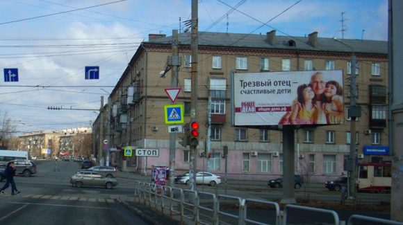 Социальная реклама на улицах г. Челябинск
