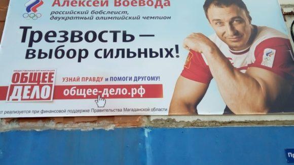 Баннеры социальной рекламы Общее дело в Магадане
