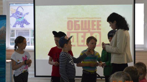 Общее дело на встрече с ребятами из 4 отряда детского оздоровительного лагеря «Волна» посёлок Паратунка Камчатского края
