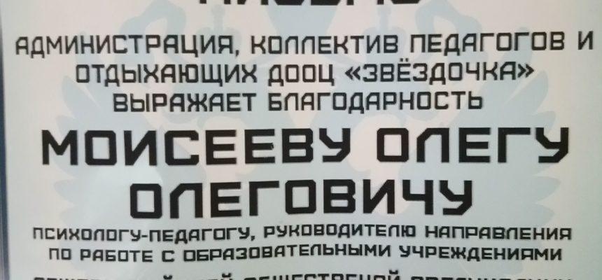 Детский центр » Звездочка » города Саратова выразил благодарность ОО «Общее дело»