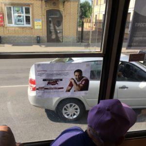 Плакаты Общее дело в общественном транспорте Костромы