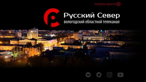 Фильмы Общего дела на телеканалах Вологодской области!