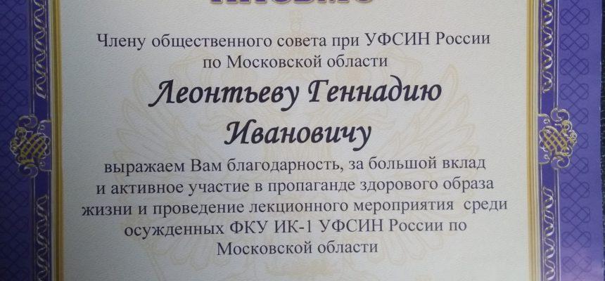 Благодарность ОО «Общее дело» от руководства женской Исправительной колонии 1 н. п. Икша Московской области
