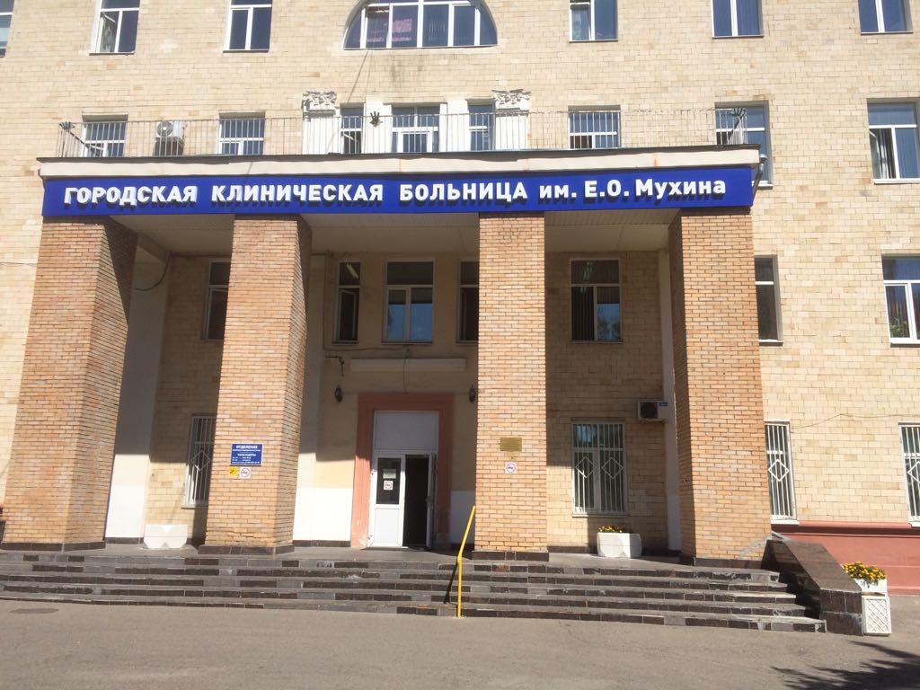 Материалы Общего дела в Городской клинической больницы ДЗМ им. Е.О.Мухина города Москвы