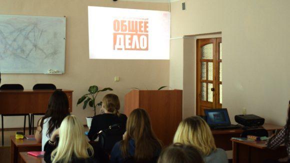 «Общее дело» в Омском юридическом колледже.