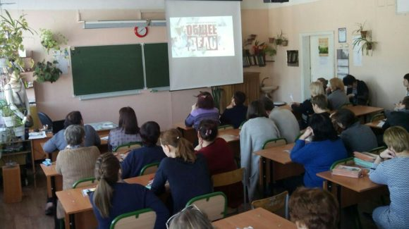 Общее дело на встрече с педагогами средней общеобразовательной школе № 151 г. Омска