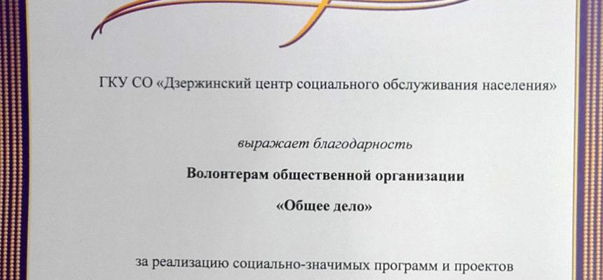 Дзержинский центр социального облуживания населения Волгоградской области выразил благодарность волонтерам ОО «Общее дело»
