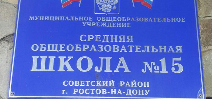 Общее дело в школе №15 г. Ростова-на-Дону