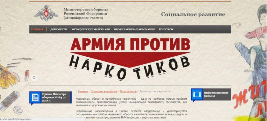 Министерство обороны РФ совместно с ОО «Общее дело» запланировало проведение мероприятий антинаркотической пропаганды