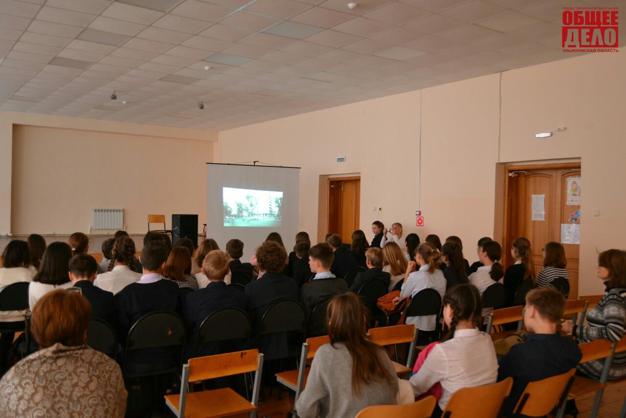 Общее дело в гимназии №24 города Ульяновска