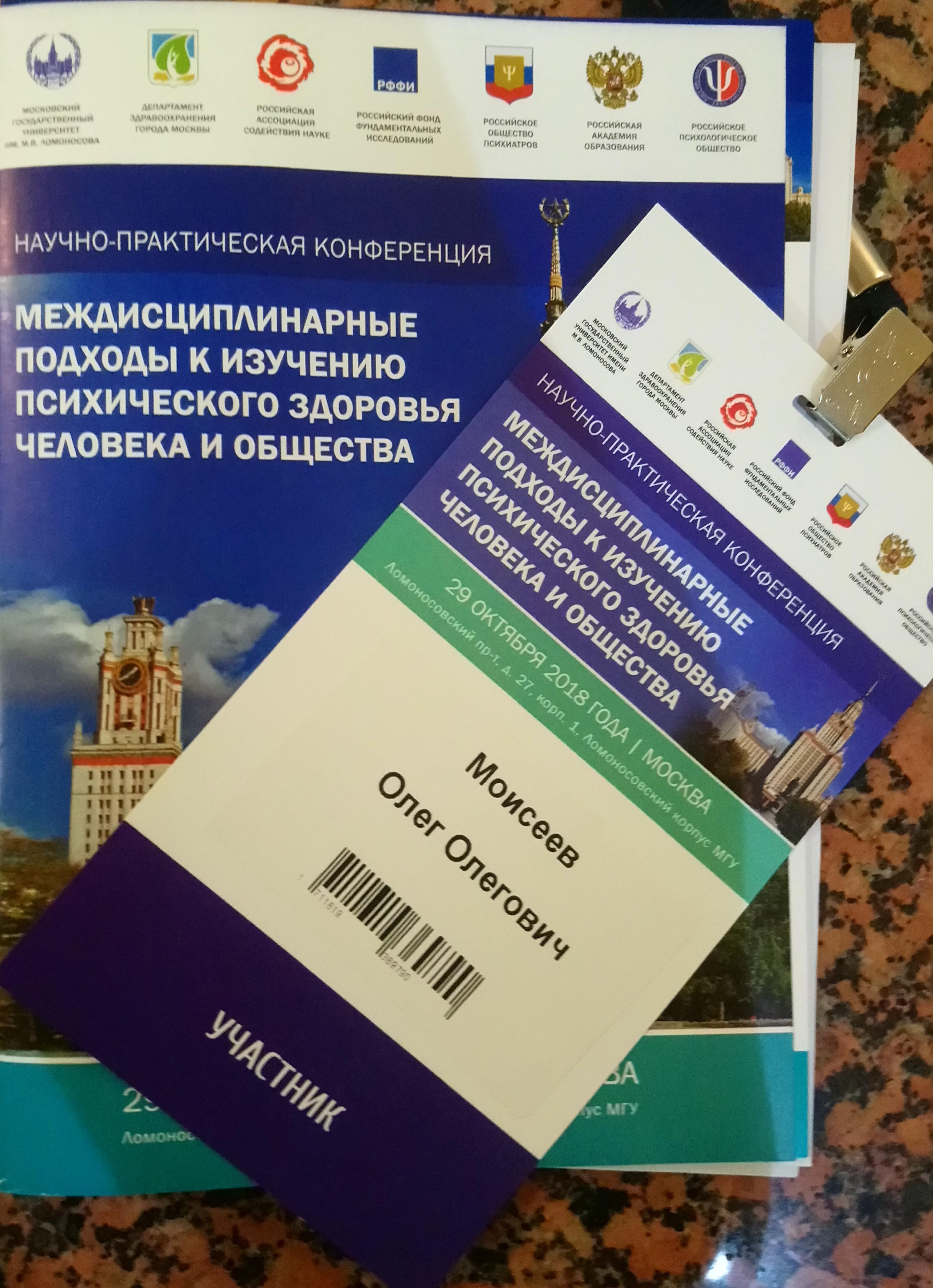 Общее дело в научно-практической конференции «Междисциплинарные подходы к изучению здоровья человека и общества»