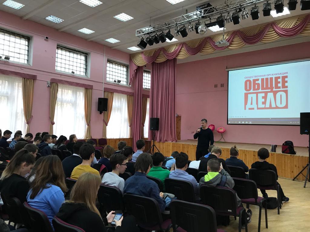 Общее дело в школе №1223 города Москвы