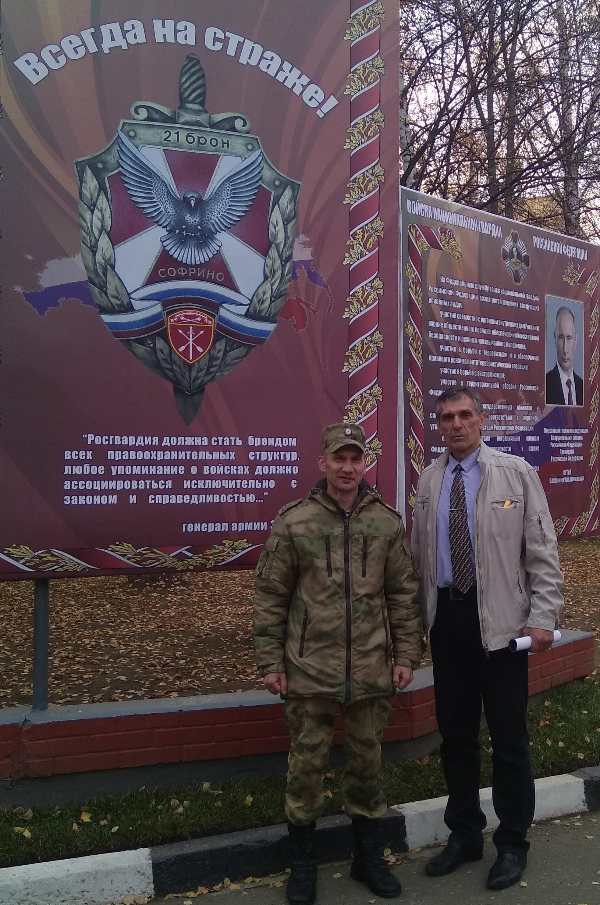 Общее дело в 21 Софринской бригаде Оперативного назначения дислоцированной в Московской обл.
