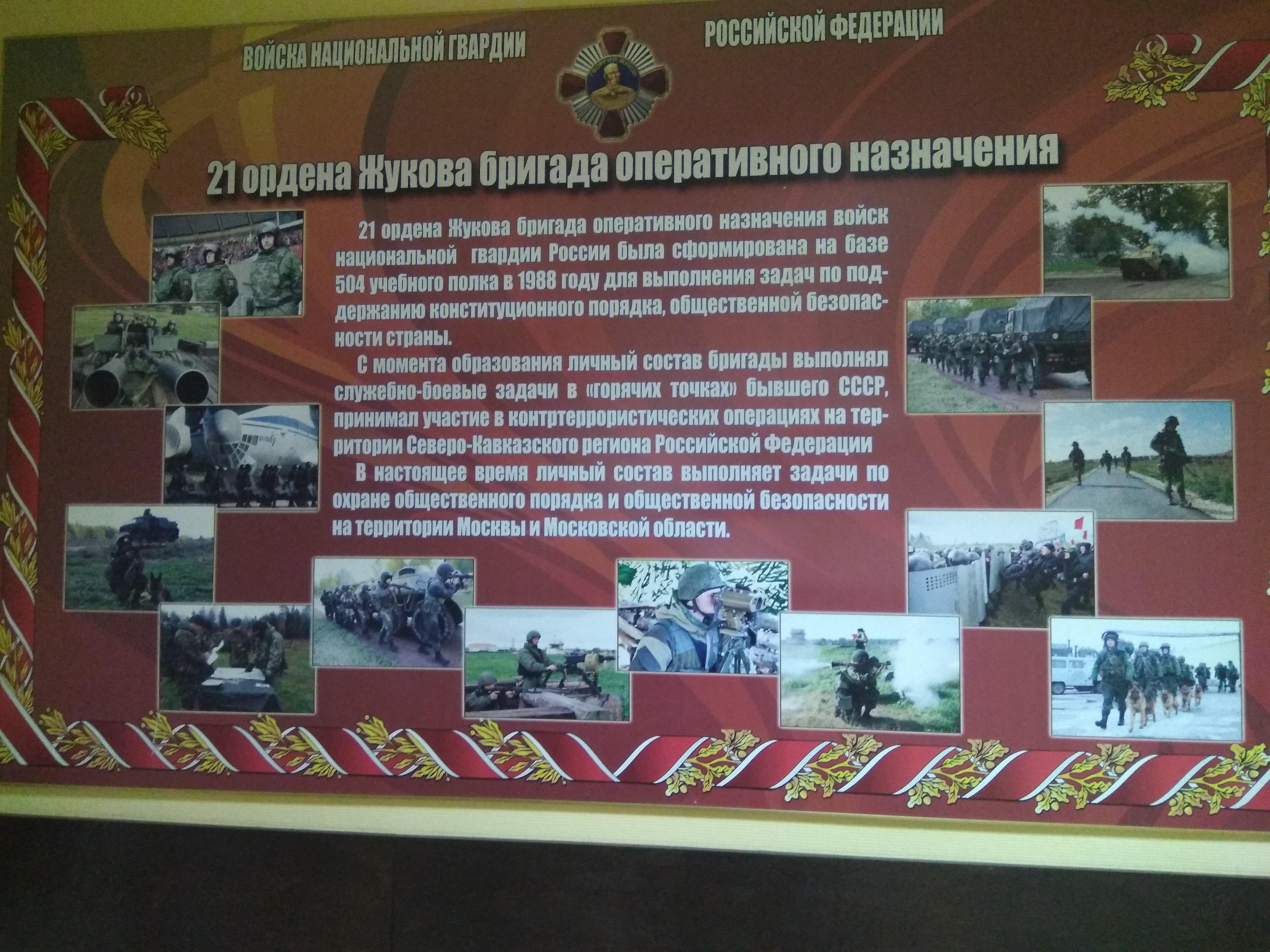 """Общее дело"""" в 21 Софринской бригаде Оперативного назначения Росгвардии"""