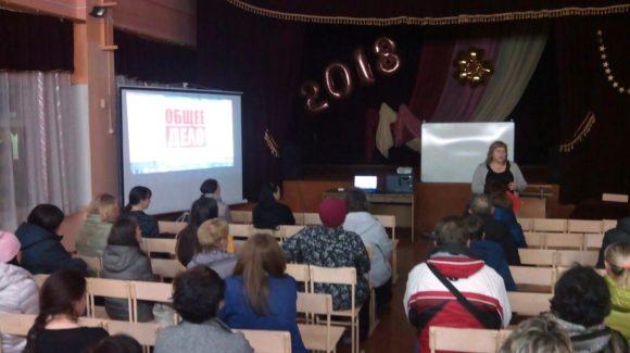 «Общее дело» на родительском собрании в средней школе № 37 г. Омска