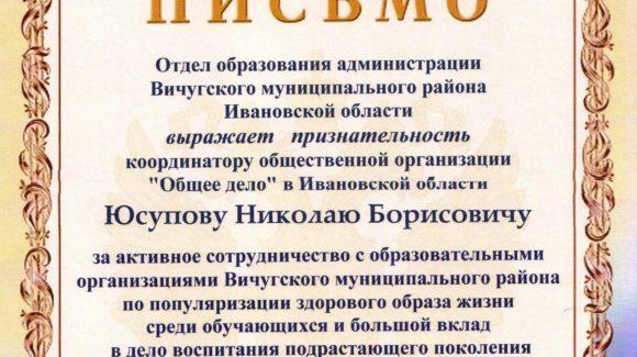 Благодарность Николаю Юсупову, координатору ОО «Общее дело» Ивановской области