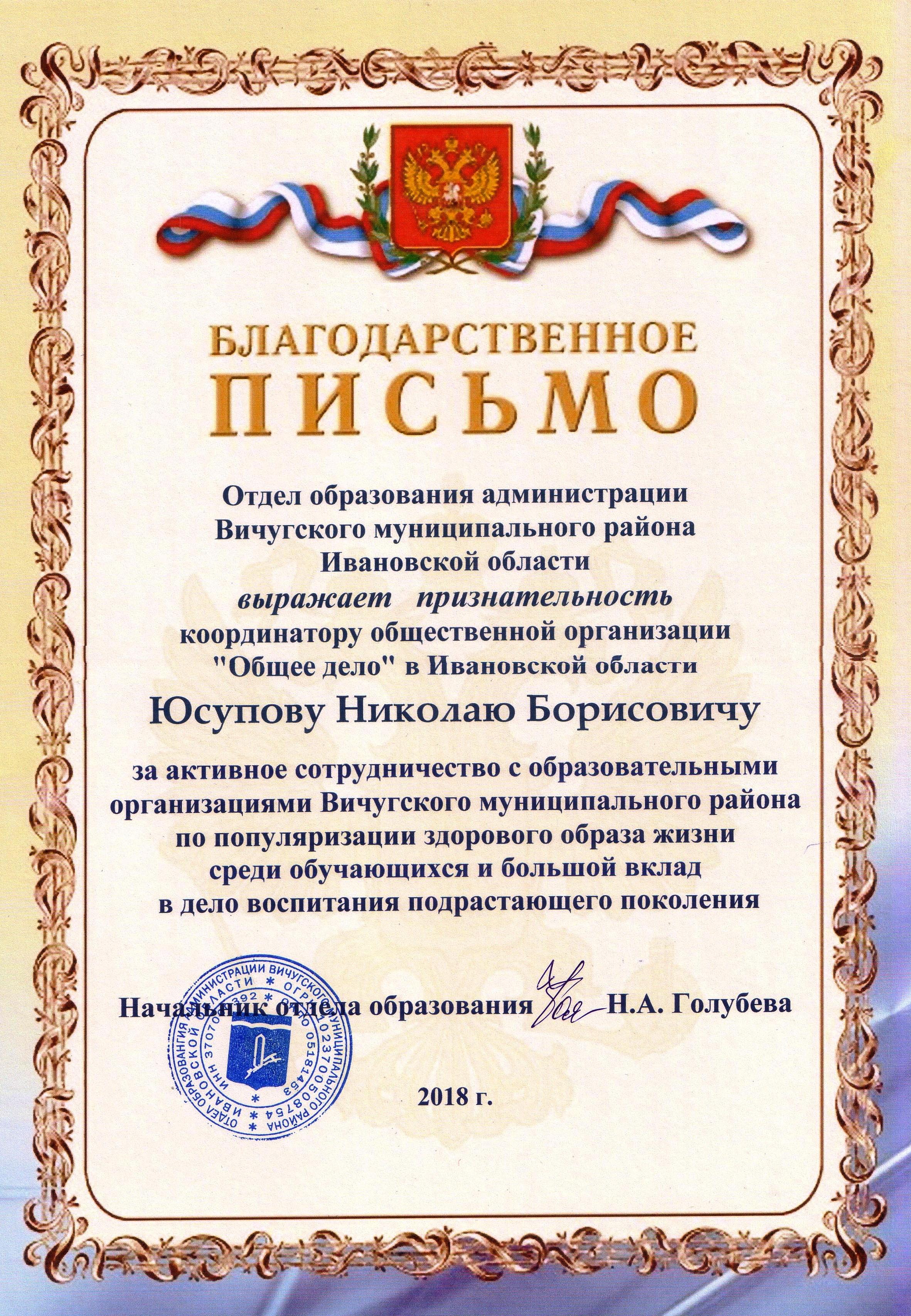 """Благодарность Ивановскому отделению ОО """"Общее дело"""""""