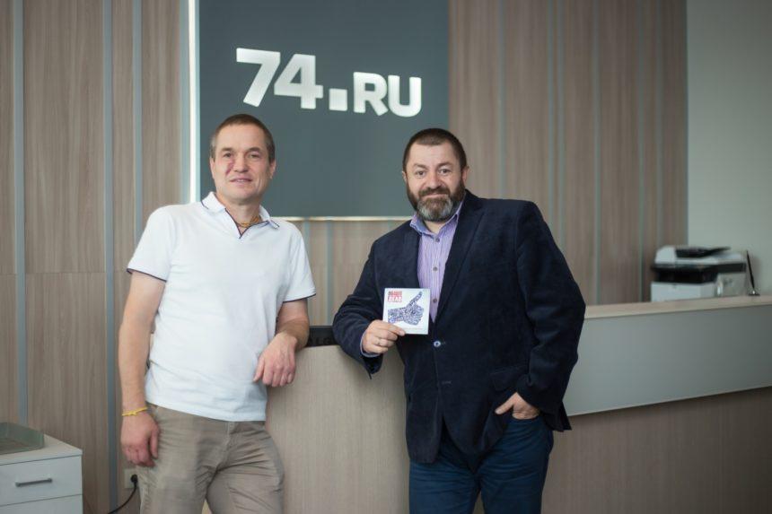 Общее дело в гостях у новостного агентства Челябинска 74.RU