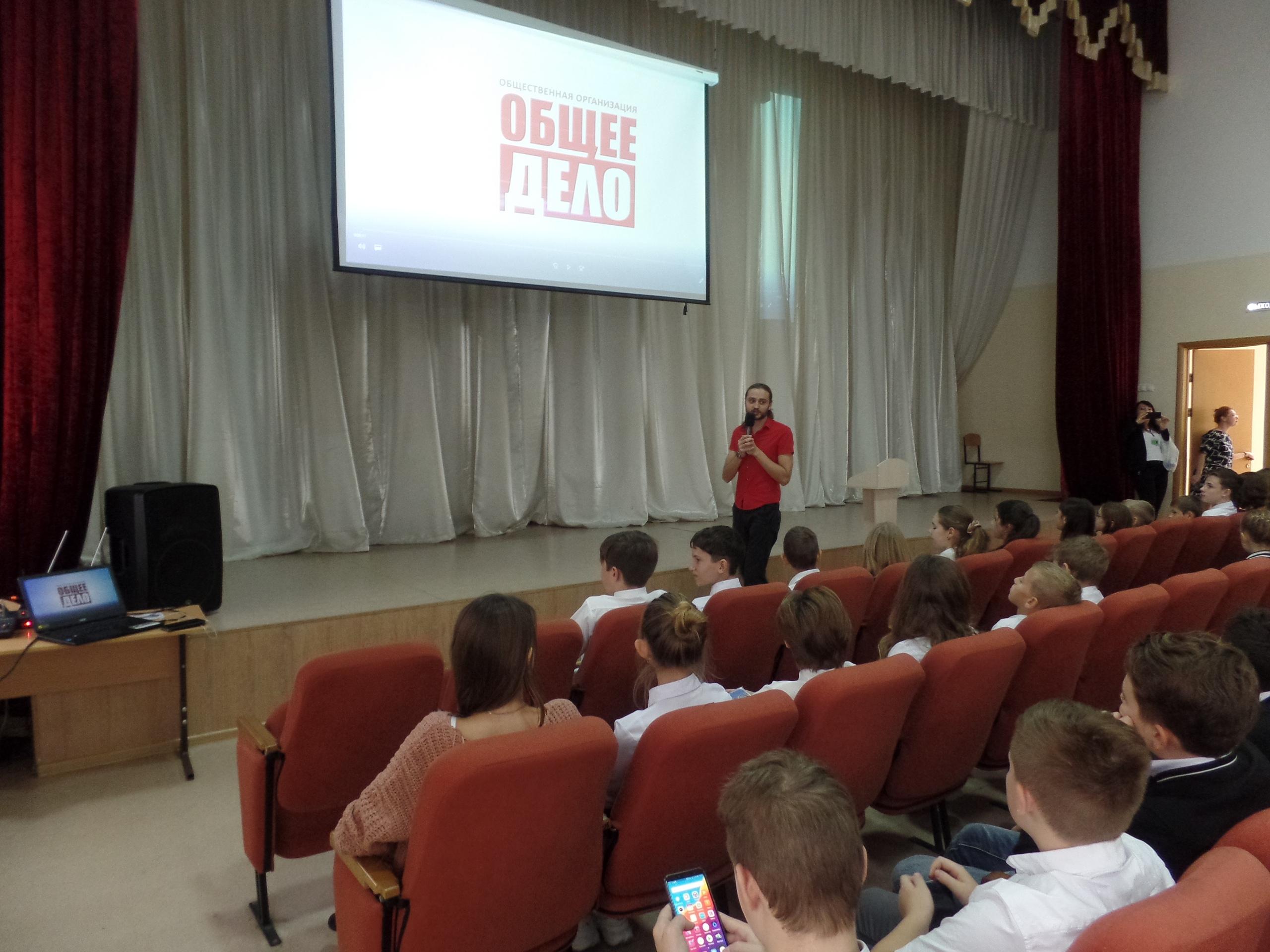 Общее дело в школе №99 города Краснодара