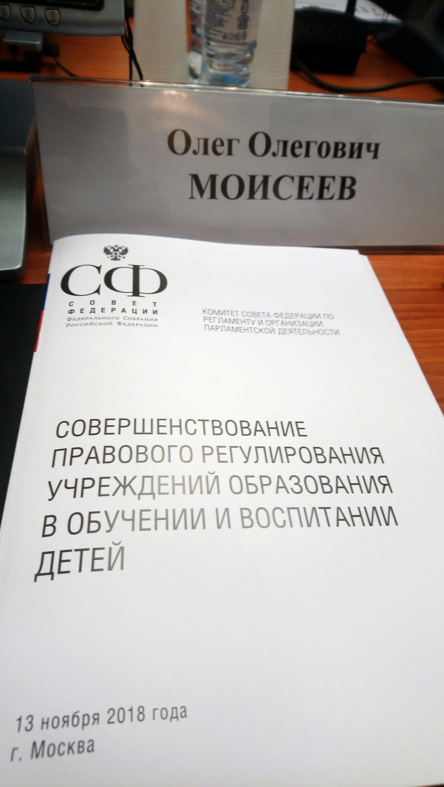 Общее дело на заседании комитета Совета Федерации РФ