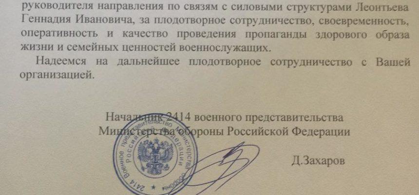 """Благодарность Московскому отделению ОО """"Общее дело"""""""