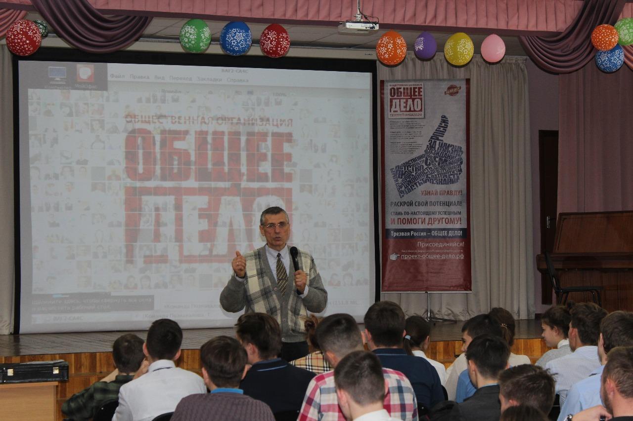 Общее дело в школе №1 города Звенигорода Московской области