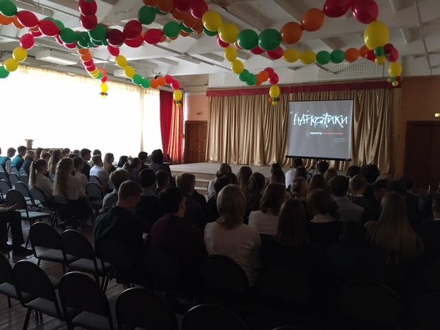 Общее дело в гимназии №1 города Клин Московской области