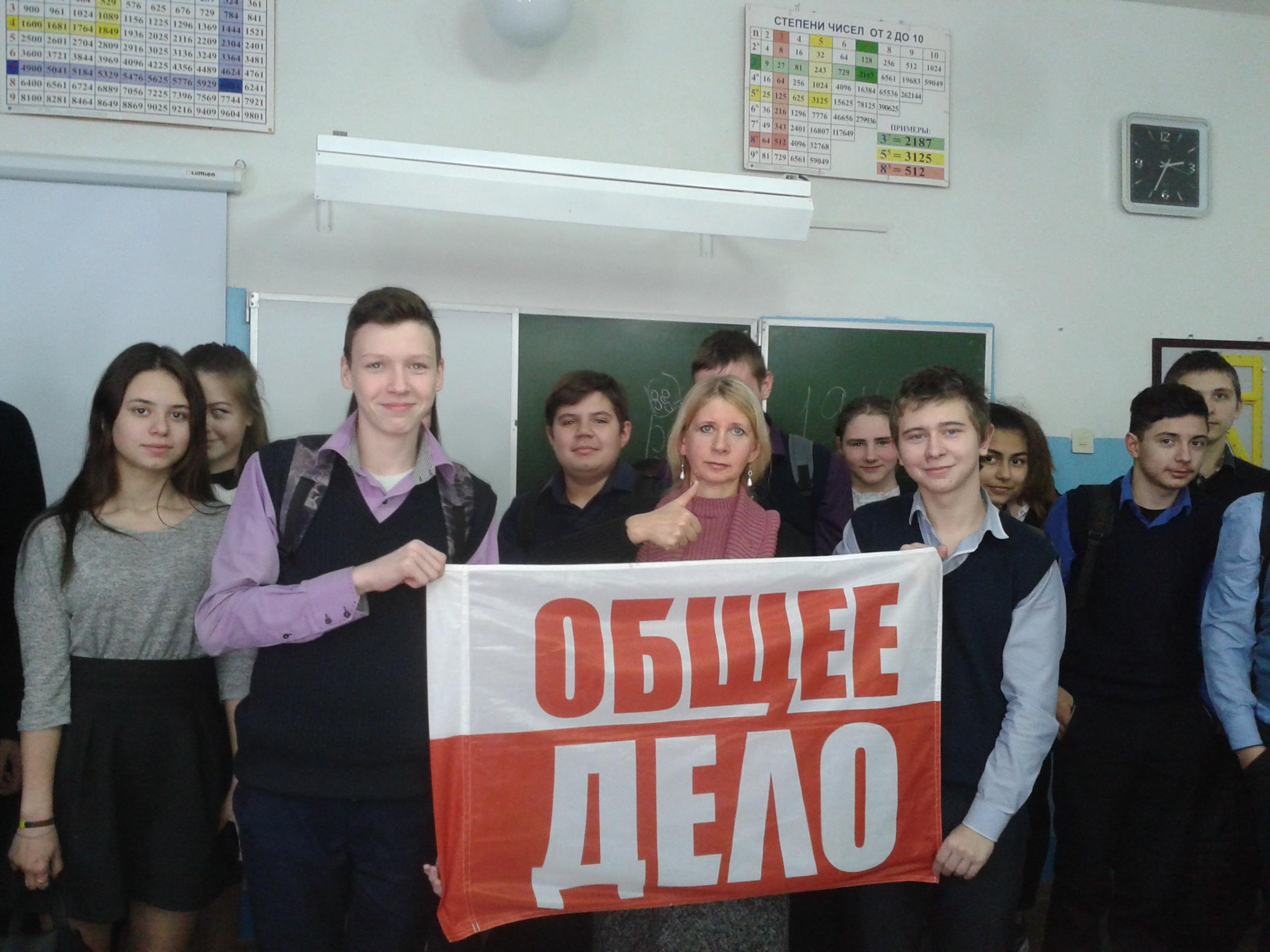 Общее дело в школе №70 г. Воронеж