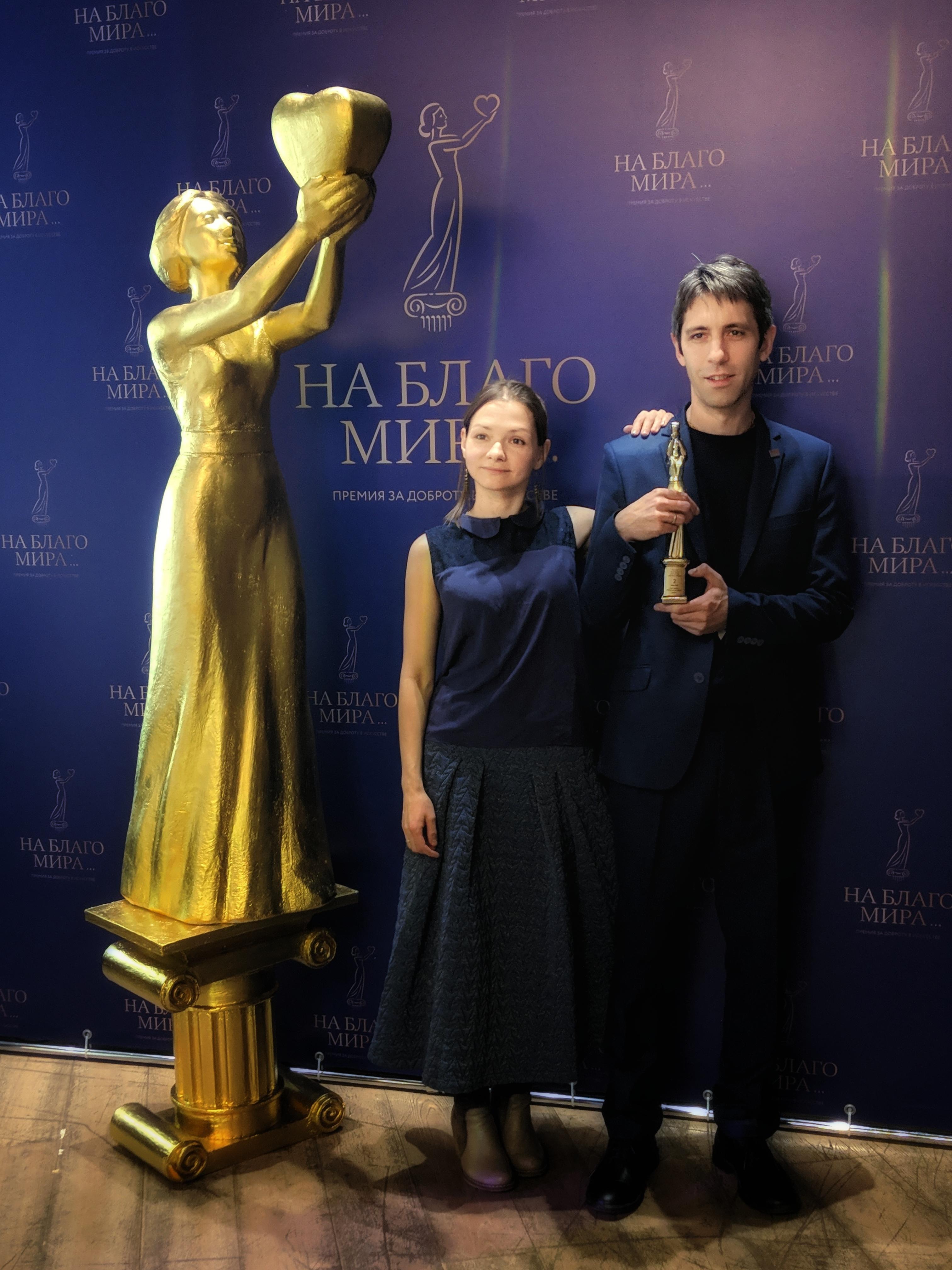 «Общее дело» получило премию «На Благо мира»