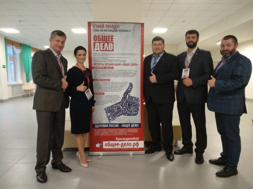 «Общее дело» провели семинар для педагогов г. Челябинск