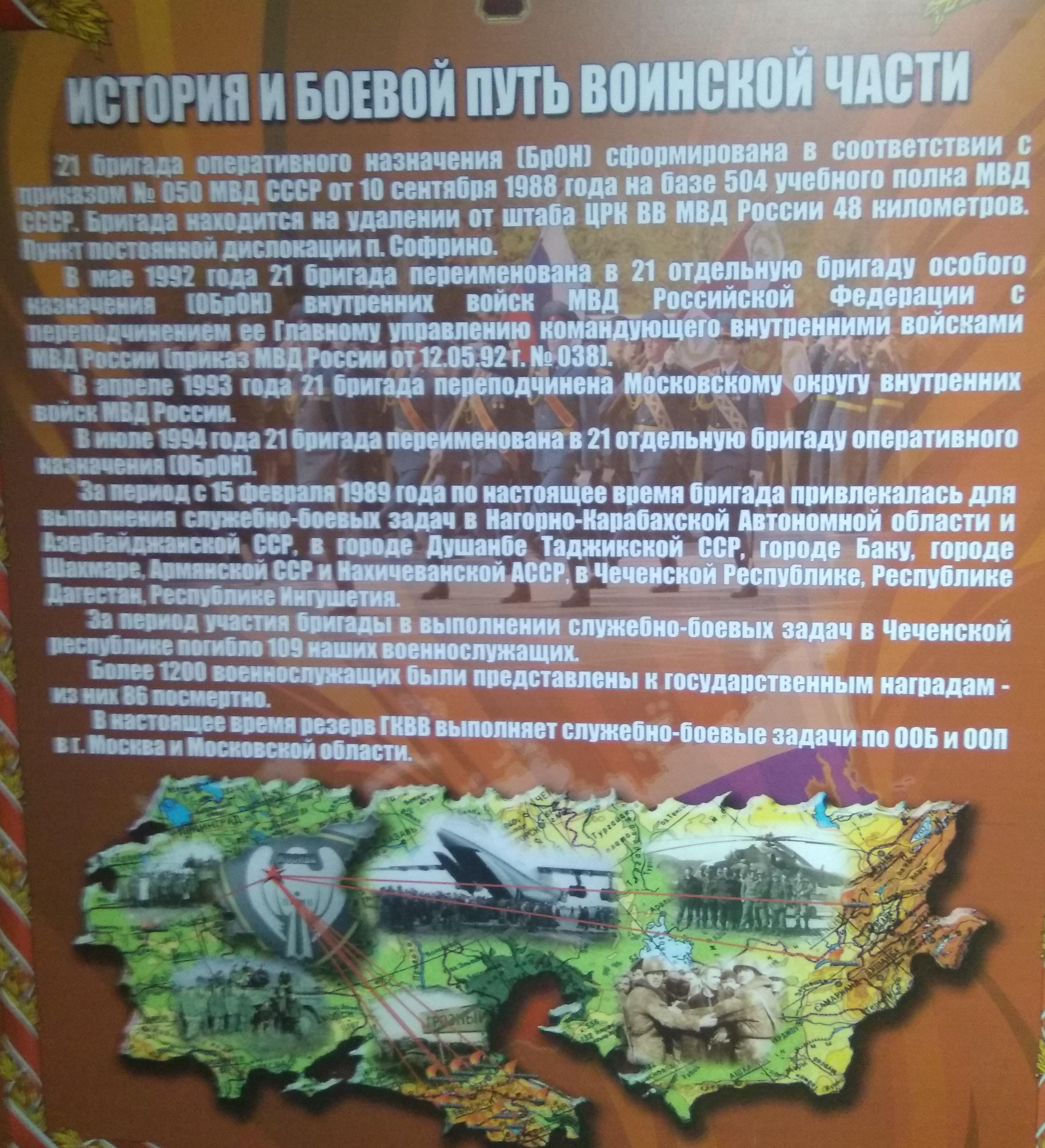 """""""Общее дело"""" в 21-й Софринской бригаде Росгвардии"""