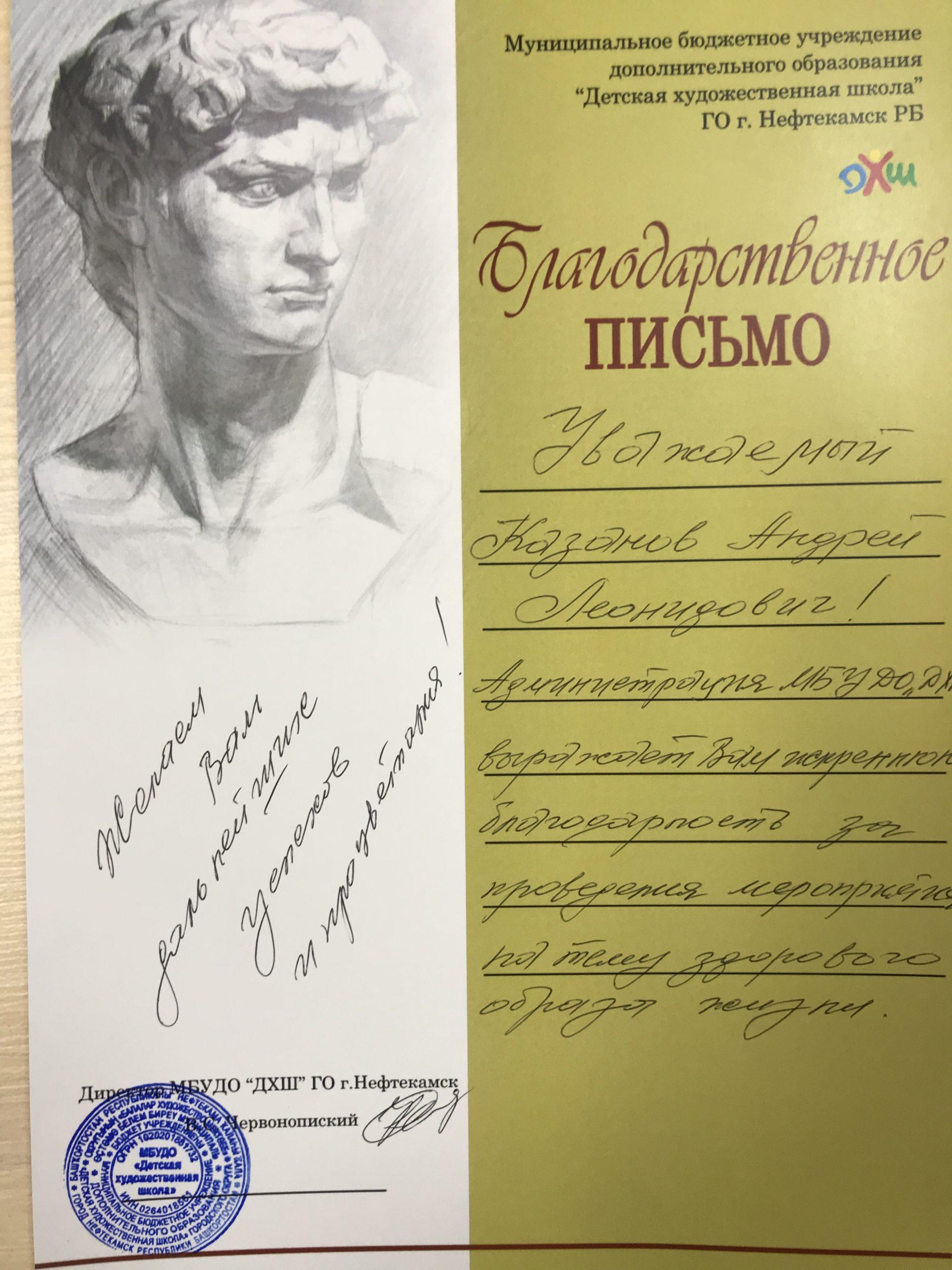 Общее дело в Детской художественной школе города Нефтекамска