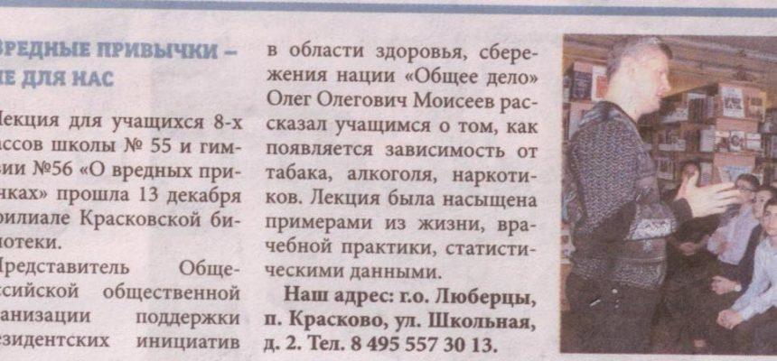Газета «Люберецкая Панорама» от 20 декабря 2018